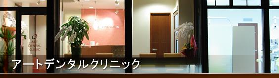 歯科 インプラント 埼玉県 坂戸市
